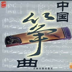 Album 中国筝曲/ Nhạc Tranh Trung Quốc (CD1) - Various Artists