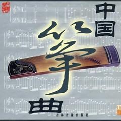 Album 中国筝曲/ Nhạc Tranh Trung Quốc (CD12) - Various Artists