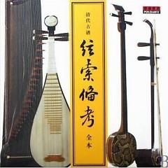弦索备考/ Huyền Sách Phụ Lục (CD1) - Various Artists