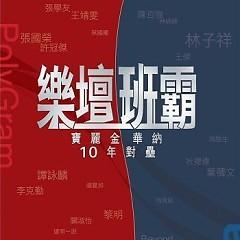 Album 乐坛班霸/ Bá Đạo Nhạc Đàn (CD5) - Various Artists