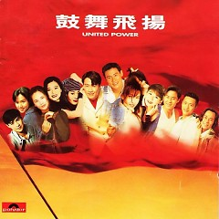 Album 鼓舞飞扬(宝丽金唱片)/ Trống Và Điệu Múa Tung Bay (Đĩa Bảo Kim Lệ) - Various Artists