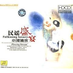 民谣盛宴⑤-小河淌水/ Folksong Luxury 5 - Flowing Stream (CD2) - Various Artists