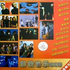 Album 阶段音乐/ Giai Đoạn Âm Nhạc - Various Artists