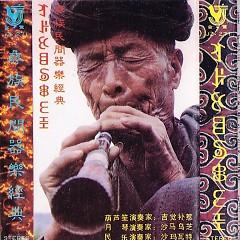 Album 彝族民间器乐经典/ Kinh Điển Nhạc Cụ Dân Gian Dân Tộc Di (CD1) - Various Artists