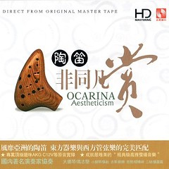 非同凡响(陶笛)/ Ocarina Aestheticism - Various Artists