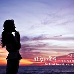 Album 短暂的爱情/ Tình Yêu Ngắn - Hà Khiết