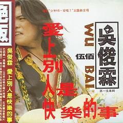 Album 爱上别人是快乐的事/ Yêu Người Khác Là Chuyện Vui - Ngũ Bách & China Blue