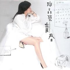 青春/ Thanh Xuân - Đào Tinh Oánh