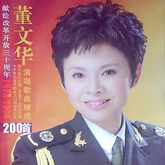 Album 演唱歌曲精选200首/ Tuyển Chọn 200 Bài Hát Biểu Diễn (CD6) - Đổng Văn Hoa