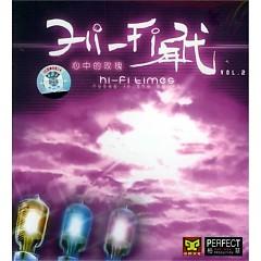 HIFI年代2 - 心中的玫瑰/ Thời Đại HIFI 2 - Đóa Hoa Hồng Trong Tim - Gia Phi Gia Nhi