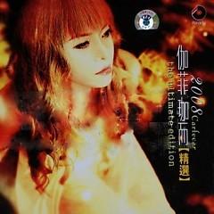 Album 伽菲珈而•精选/ Gia Phi Gia Nhi Tuyển Chọn - Gia Phi Gia Nhi