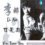 Album 信天游/ Tín Thiên Du - Lý Na