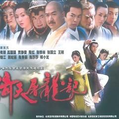 倚天屠龙记/ Ỷ Thiên Đồ Long Kí - Mao A Mẫn