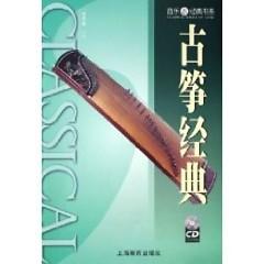 Album 古筝经典(书赠碟)/ Kinh Điển Tranh Cổ (CD1) - Various Artists
