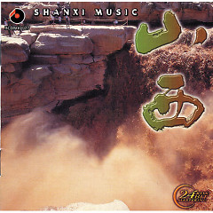 Album 山西(轻曲妙韵17)/ Sơn Tây (Nhạc Nhẹ Âm Thanh Đẹp 17) - Various Artists