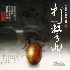 Album 打击乐/ Nhạc Đả Kích - Various Artists