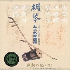 胡琴(五大名家选粹)/ Hồ Cầm (Ngũ Đại Danh Gia Tinh Túy) - Various Artists