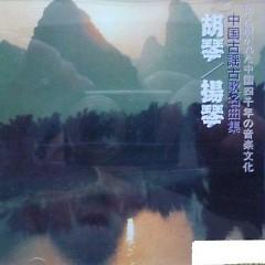 胡琴-扬琴(中国古谣古歌名曲集)/ Hồ Cầm - Dương Cầm (Tập Khúc Bài Hát Nhạc - Various Artists