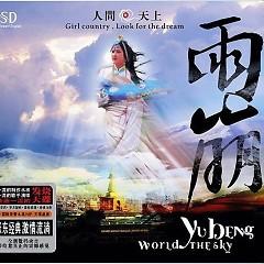 Album 雨崩(人间•天上)/ Mưa Xối Xả (Nhân Gian, Trên Trời) - Various Artists