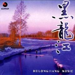 Album 黑龙江(轻曲妙韵10)/ Hắc Long Giang (Nhạc Nhẹ Âm Thanh Đẹp 10) - Various Artists