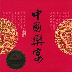 Album 中国乐宴(DSD)/ Nhạc Yến Trung Quốc - Various Artists