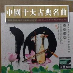 中国十大古典名曲/ Danh Khúc Thập Đại Cổ Điển Trung Quốc (CD3) - Various Artists