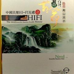 Album 中国民乐HI-FI天碟之古筝传奇/ Âm Nhạc Trung Quốc HIFI Cổ Tranh Truyền Kì (CD5) - Various Artists