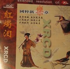 红烛泪(国粹新乐章)/ Nước Mắt Nến Đỏ - Various Artists