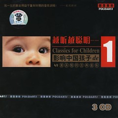 越听越聪明1/ Classics For Children 1 (CD3) - Various Artists