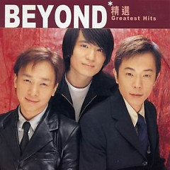 Album 滚石香港黄金十年/ Đá Lăn Hong Kong 10 Năm Hoàng Kim - Beyond