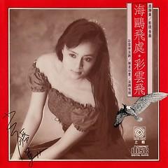 雷射金曲15~海鸥飞处彩云飞/ Lôi Xạ Kim Khúc 15 - Hải Âu Bay Nơi Mây Màu Bay - Cao Thắng Mỹ