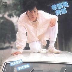 精选(我的爱神)/ Tuyển Chọn (Thần Tình Yêu Của Anh) - Thái Quốc Quyền