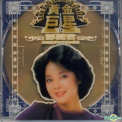 Album 黄金巨星/ Ngôi Sao Lớn Hoàng Kim (CD2) - Đặng Lệ Quân