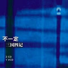 三国/ Tam Quốc - Đậu Duy