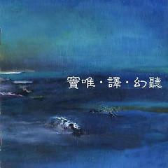 Album 幻听/ Nghe Nhầm - Đậu Duy