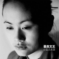 暮良文王-山豆几石页/ Mộ Lương Văn Vương - Sơn Đậu Kỉ Thạch Diệp - Đậu Duy