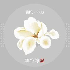 镜花缘记/ Duyên Kí Kính Hoa - Đậu Duy