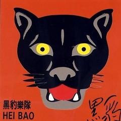 Album 黑豹/ Báo Đen - Hắc Báo