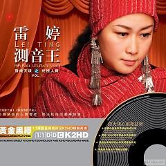 测音王/ Vua Thử Âm (CD2) - Lôi Đình