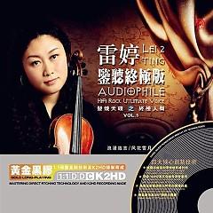 监听终极版/ Bản Chung Cực Giám Thính (CD1) - Lôi Đình