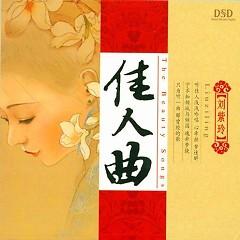 佳人曲/ Khúc Giai Nhân - Lưu Tử Linh