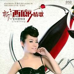 新酒廊情歌/ Tình Ca Chàng Say Rượu Mới - Lưu Tử Linh