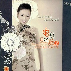 电影之歌2/ Bài Hát Điện Ảnh 2 - Lưu Tử Linh
