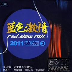 Album 蓝色激情 - 2011疯潮2/ Màu Xanh Dương Kích Tình - 2011 Điên Cuồng 2 - Lưu Tử Linh