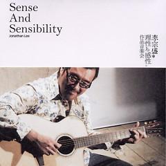 Album 理性与感性作品音乐会/ Đêm Nhạc Tác Phẩm Lý Tính Và Cảm Tính (CD2) - Lý Tông Thịnh