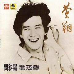 Album 问斜阳•海阔天空精选/ Hỏi Ánh Dương - Tuyển Chọn Trời Cao Biển Rộng (CD1) - Phí Tường