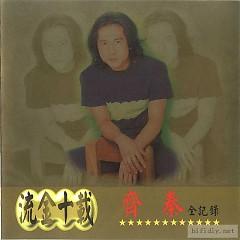 流金十载•齐秦全记录/ Toàn Kí Lục Tề Tần - 10 Năm Vàng Son - Tề Tần