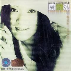 Album 跟你在一起真好(新歌+精选)/ Bên Anh Thật Là Tốt (Nhạc Mới + Tuyển Chọn) - Châu Ngạn Hoành