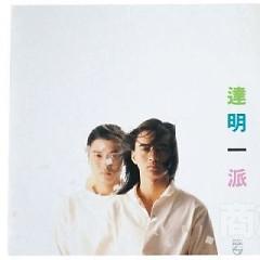 Album 达明一派/ Đạt Minh Nhất Phái - Đạt Minh Nhất Phái