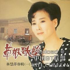 Album 草根歌谣/ Nhạc Dân Ca Bình Dân - Lâm Tuệ Bình
